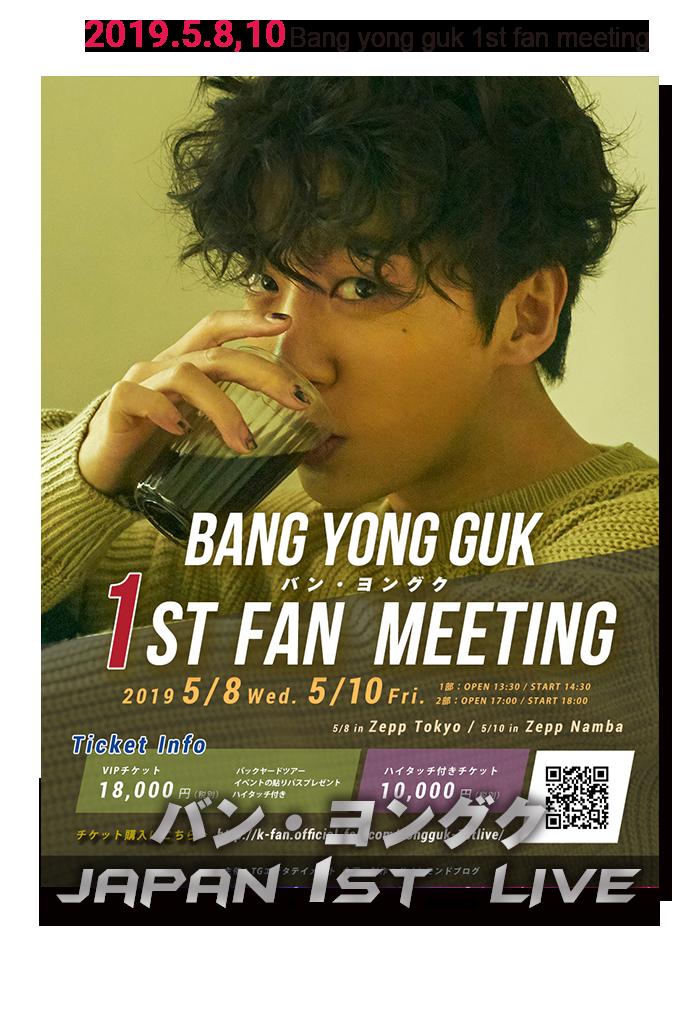 Bang Yong Guk 1st fan meeting