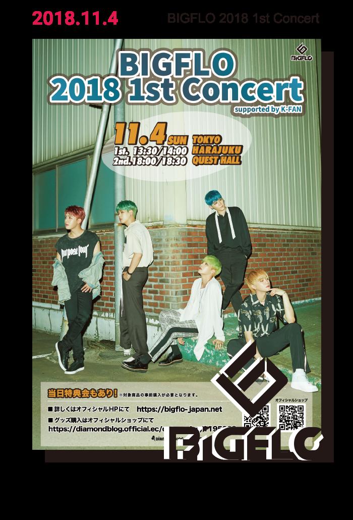 BIGFLO 2018 1st Concert