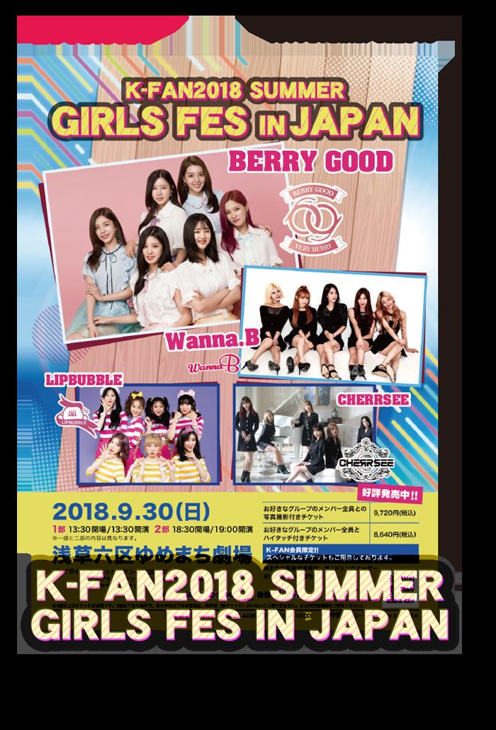 K-FAN 2018 SUMMER GIRLS FES IN JAPAN