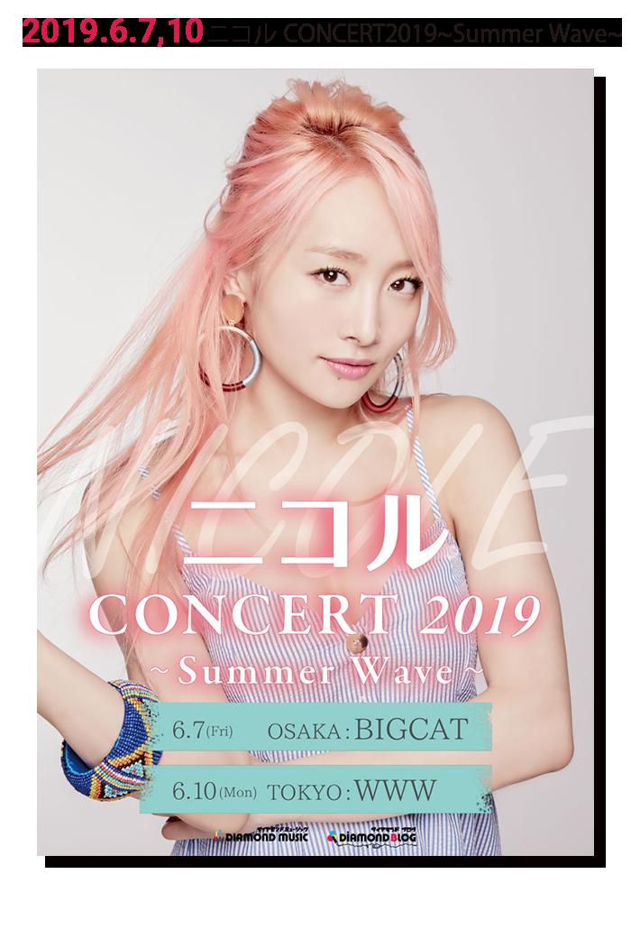 ニコル CONCERT 2019 ~Summer Wave~