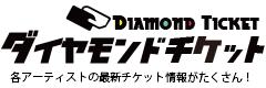 ダイヤモンドチケット