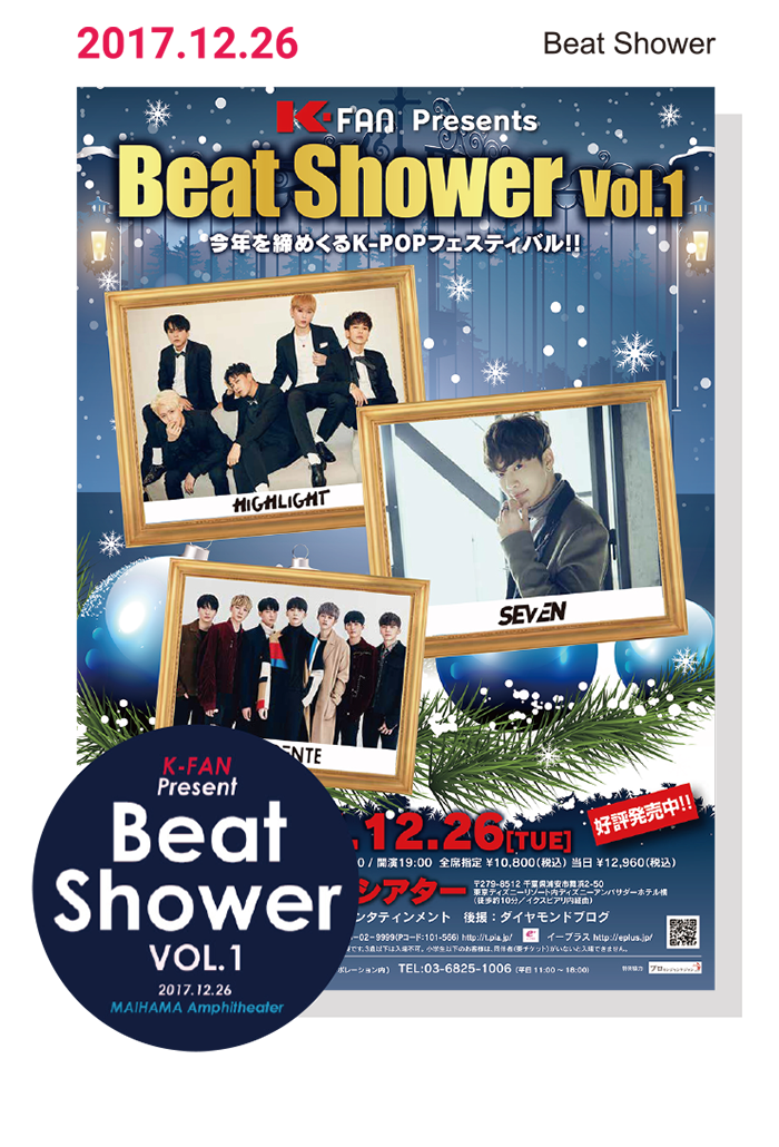 Beat Shower vol.1