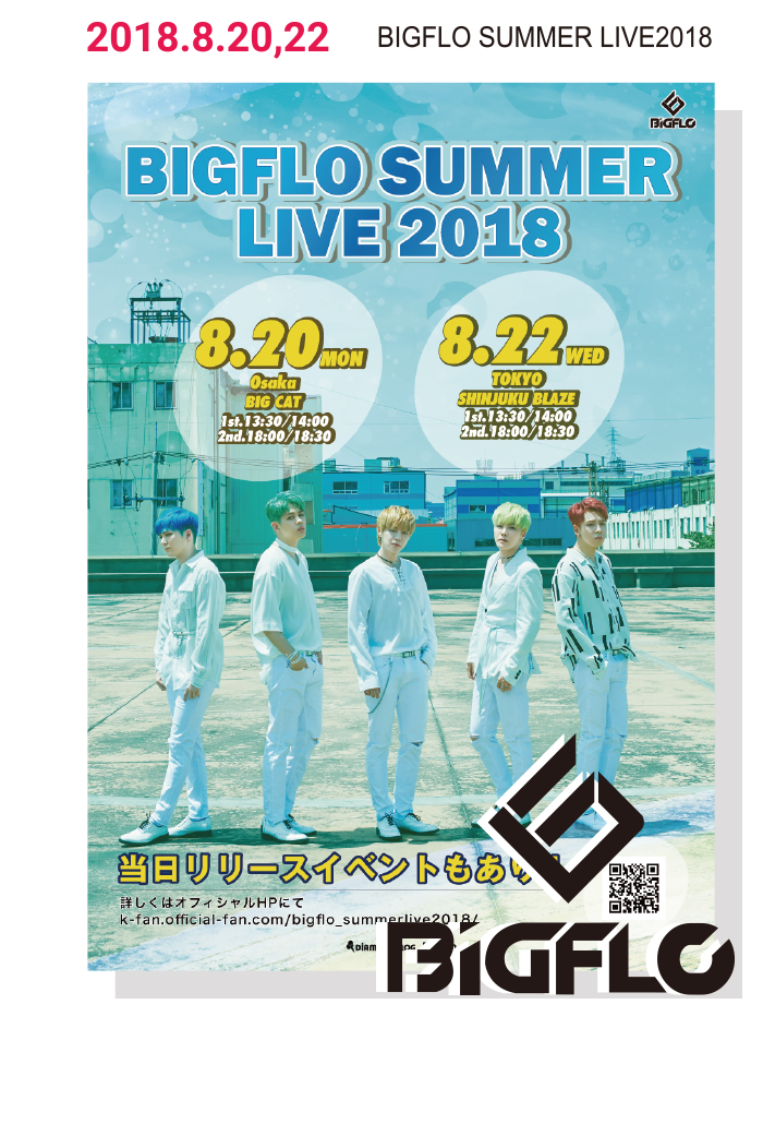 BIGFLO SUMMER LIVE 2018