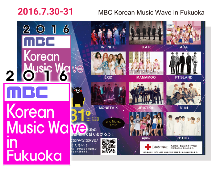 MBC Korean Music Wave