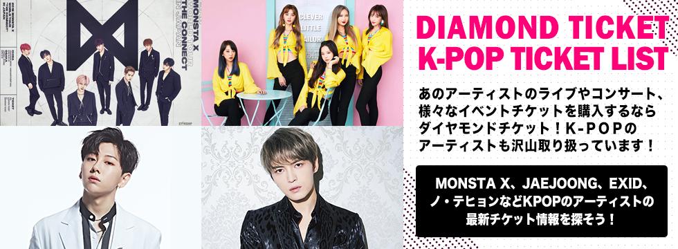 あのアーティストのライブやイベントチケットを、買うならダイヤモンドチケット!K-POPのアーティストもたくさん取り扱っています!