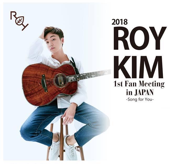 10月7日「ロイ・キム」公演
