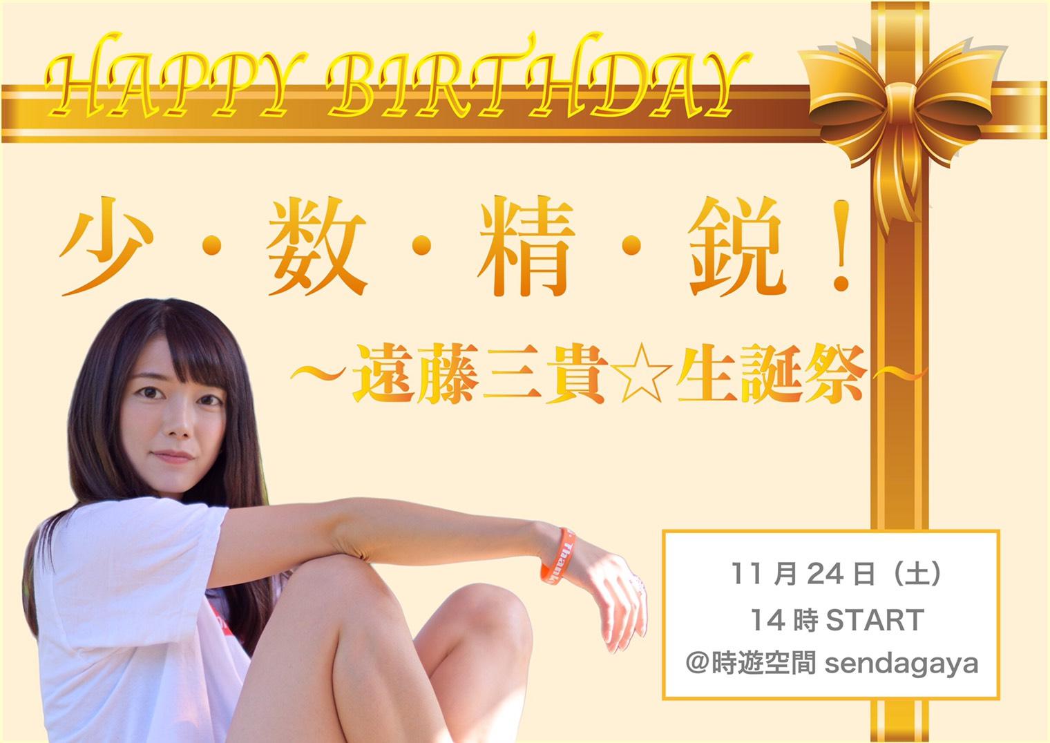 少・数・精・鋭! 〜遠藤三貴☆生誕祭〜